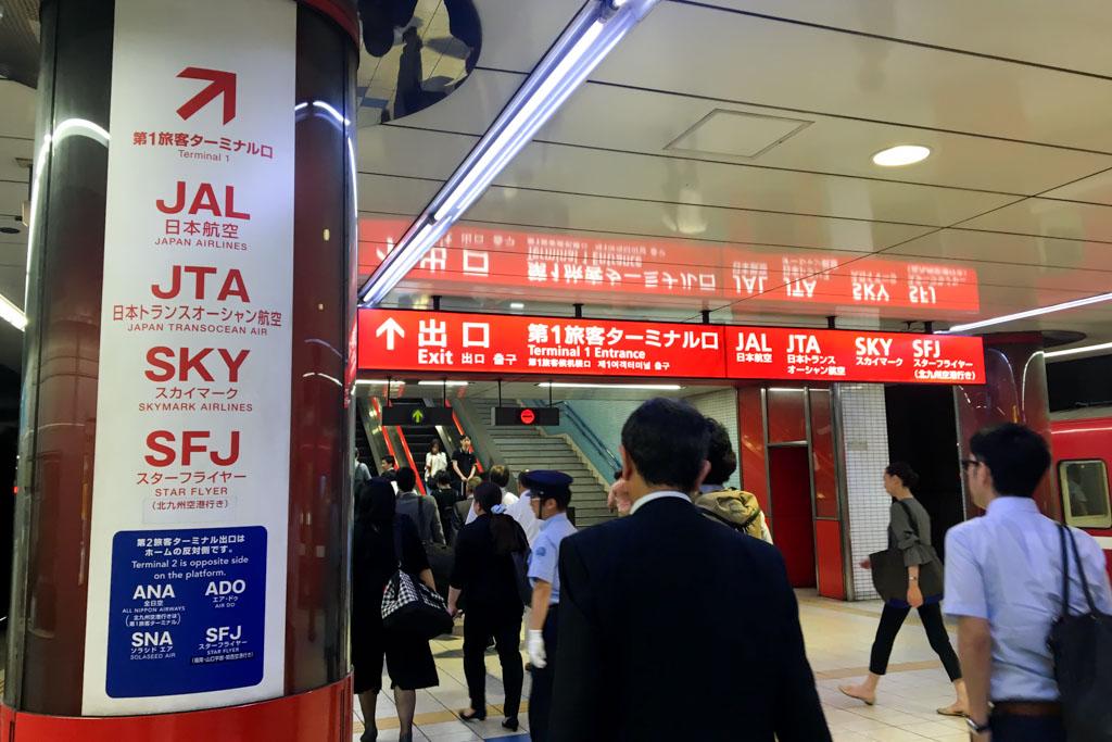 Haneda Airport Train Station