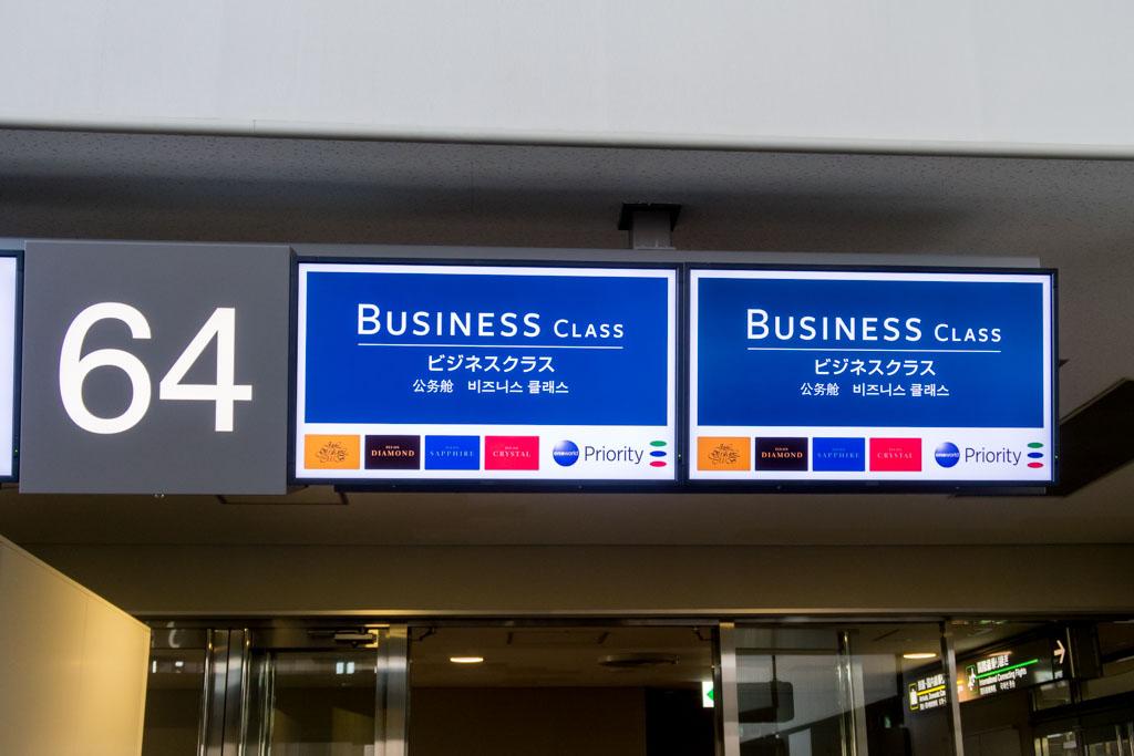 Business Class Boarding