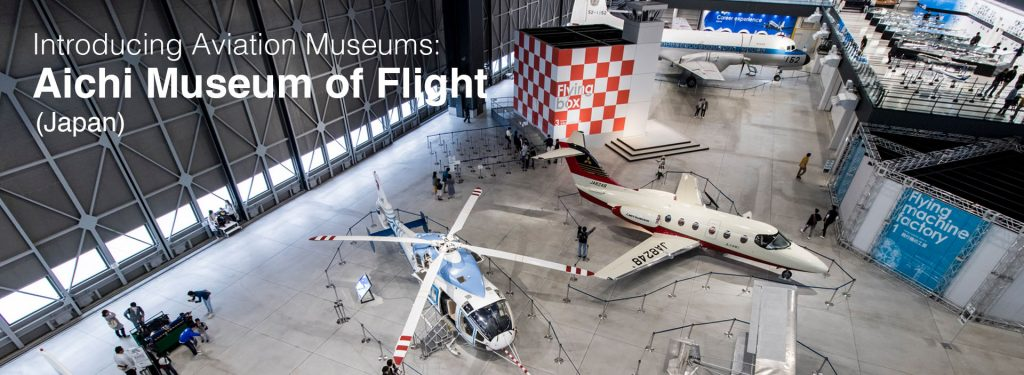 Aviation Museum: Aichi Museum of Flight (Nagoya, Japan)