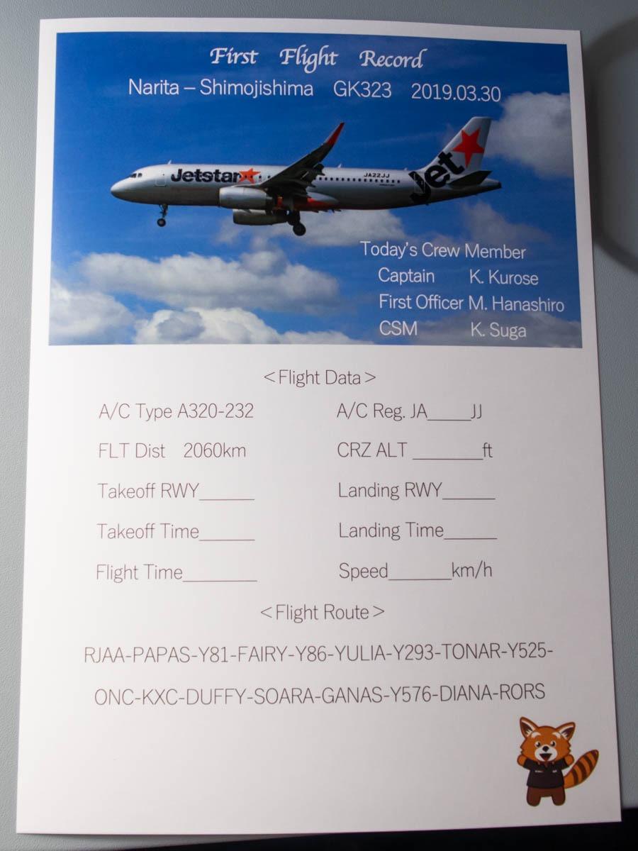 Jetstar Japan Shimojishima First Flight Log Sheet