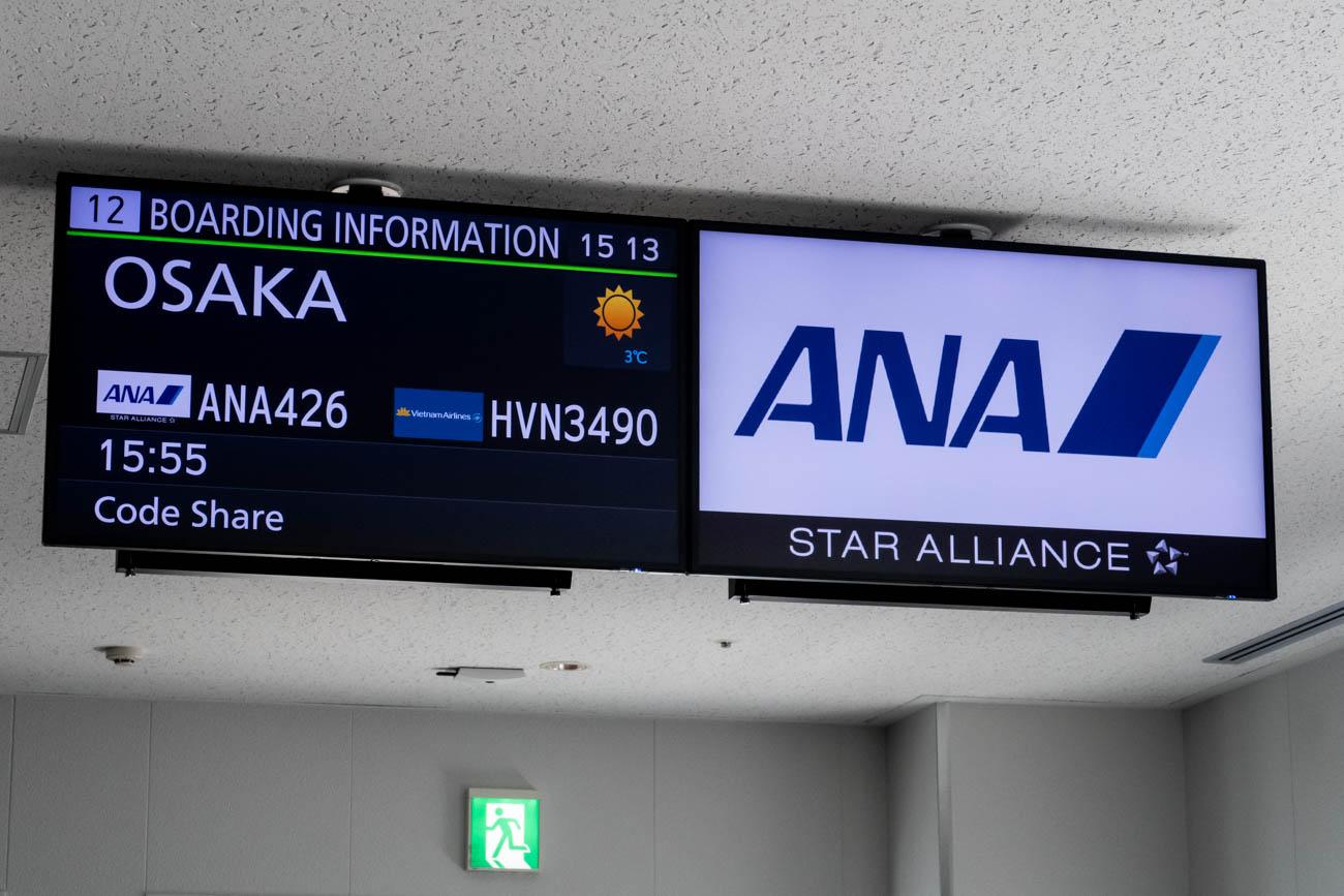 Flight NH426